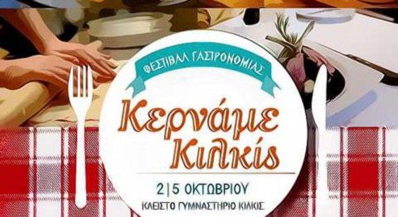kilkis-faestval-gastronomias