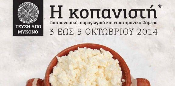 kopanisti-mikonos-slider4