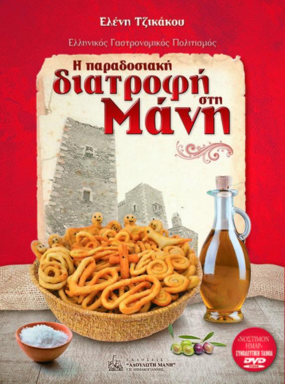 cover MANH olivemagazinegr2
