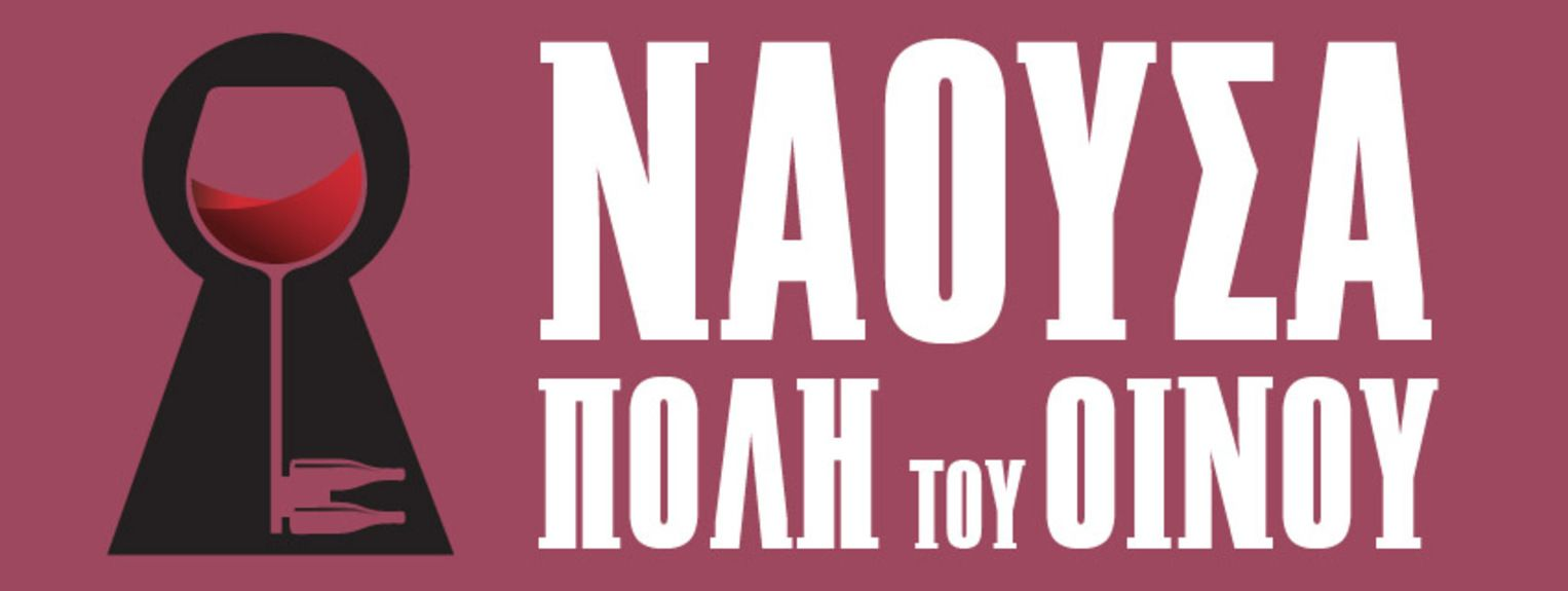 NaoussaWineCity.WEB_BANNER2 (1)