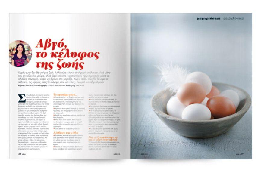psyxouli-olivemagazinegr0