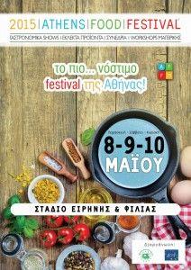 AFISA_ATHENS-FOOD-FESTIVAL-ΤΕΛΙΚΗ-(2)