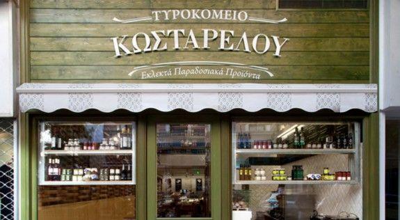 ΤΥΡΟΚΟΜΕΙΟ-ΚΩΣΤΑΡΕΛΟΥ_ΚΟΛΩΝΑΚΙ_1