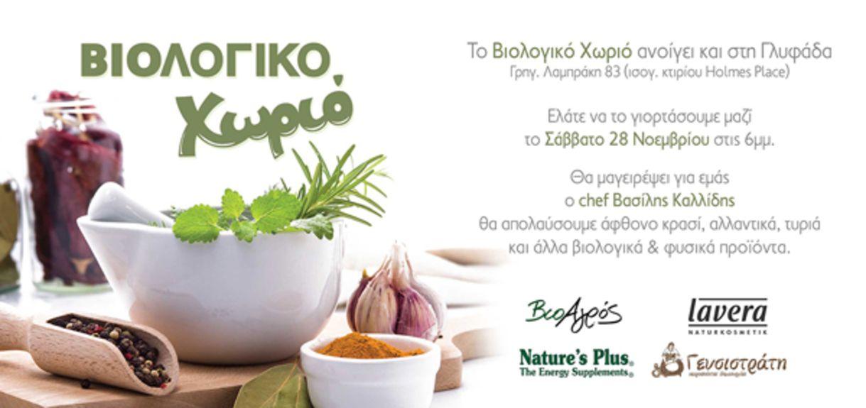 Biologiko-xorio-invitation1