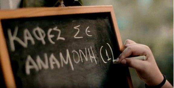 anoigma-kafes-se-anamoni