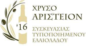 2016-ΑΡΙΣΤΕΙΟΝ-gold-siskevasias-GR