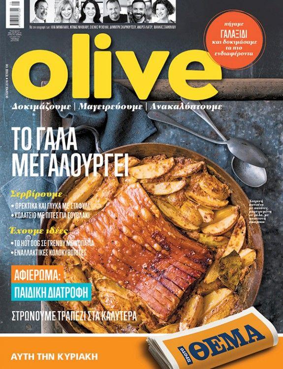 oliveOktovriou_ANOIGMA