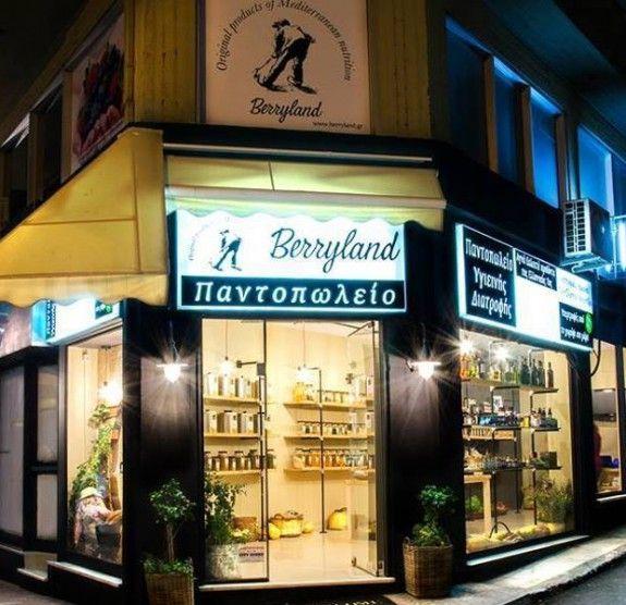anoigma-berryland
