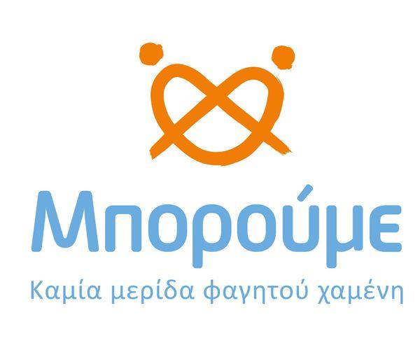 Μπορούμε-logo