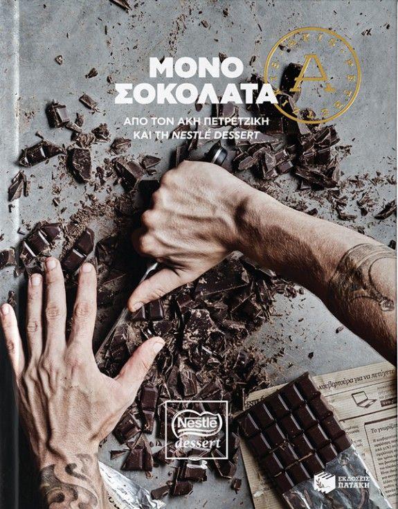 cover-anoigma