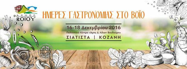 festival-kozani
