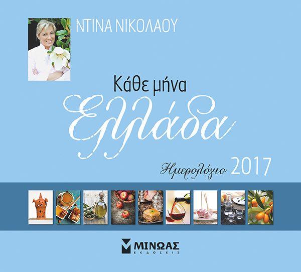 nikolaou-hmerologio