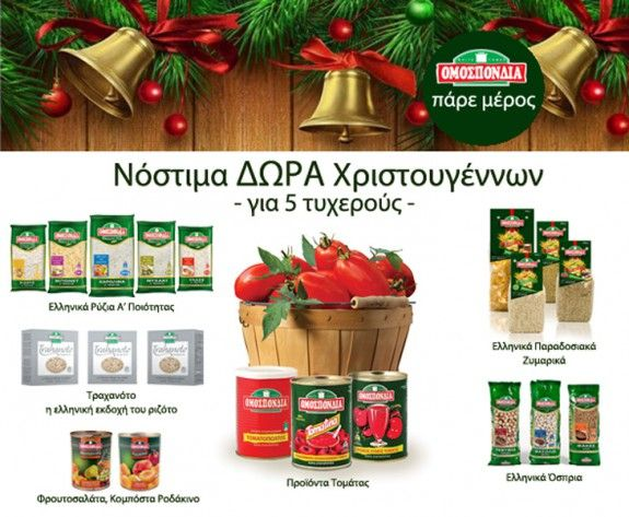 olivemagazine-anoigma-omospondia