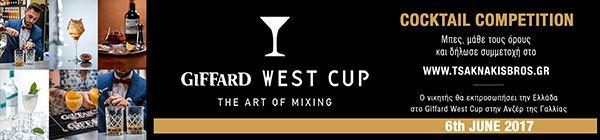 giffard-west-cup