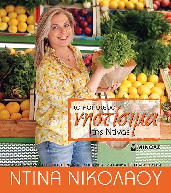 nistisima-ths-ntinas1