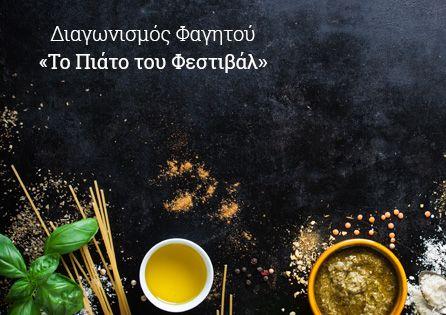 piato-tou-festival