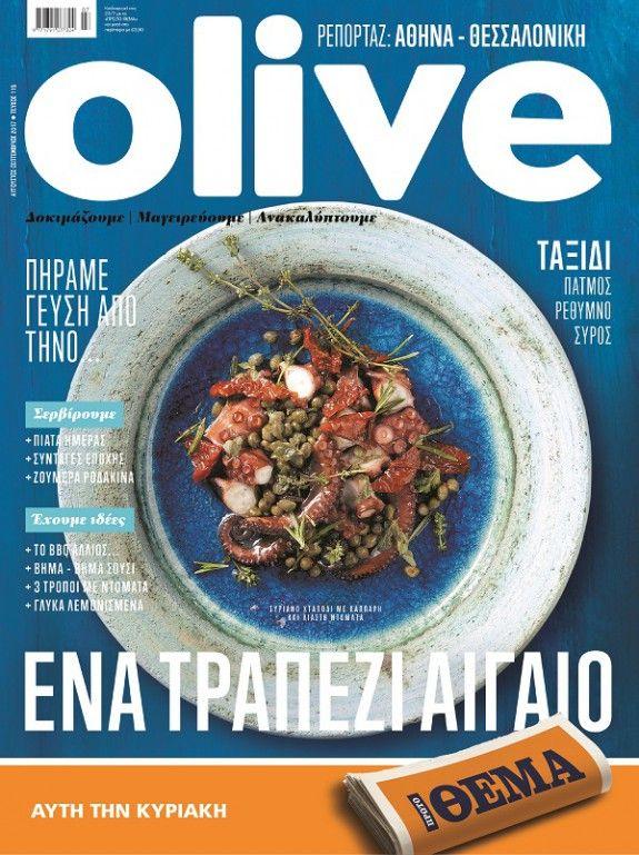 olive augoustou