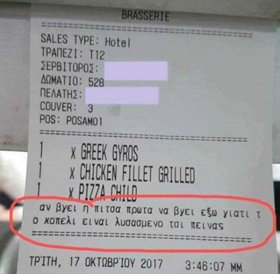 epiki paragelia pitsa_mikri