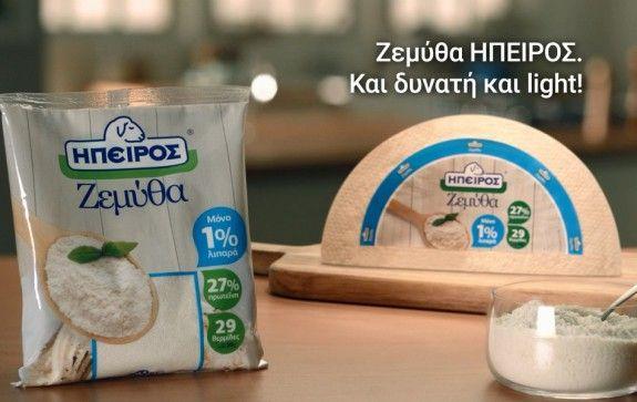 Ζεμύθα ΗΠΕΙΡΟΣ_mikri