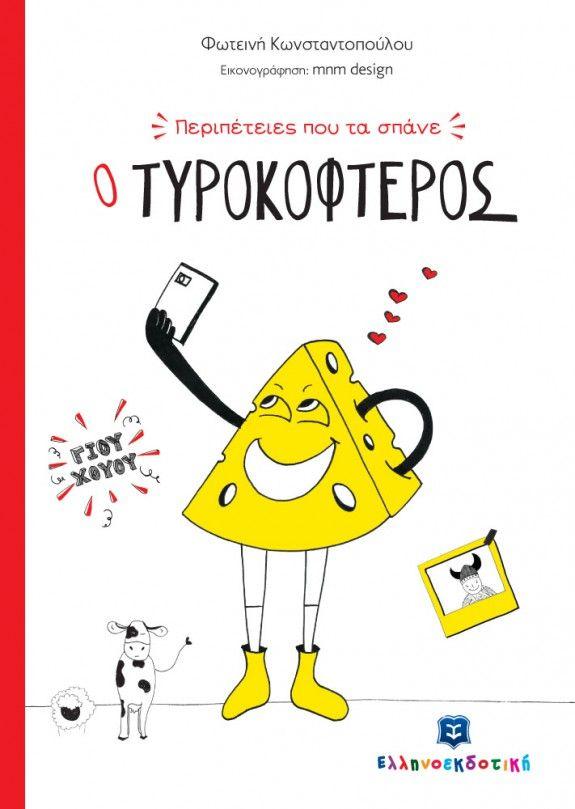 Tyrokafteros