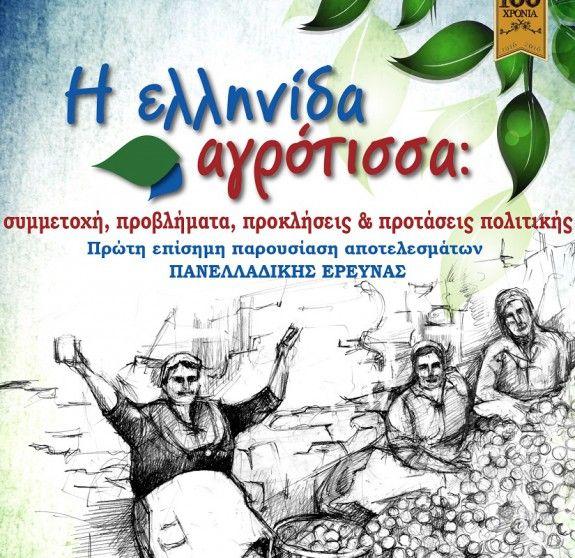 Agrotissa poster FINAL