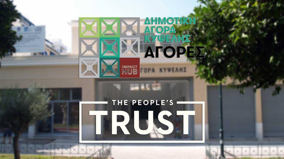 people-trust-kypseli
