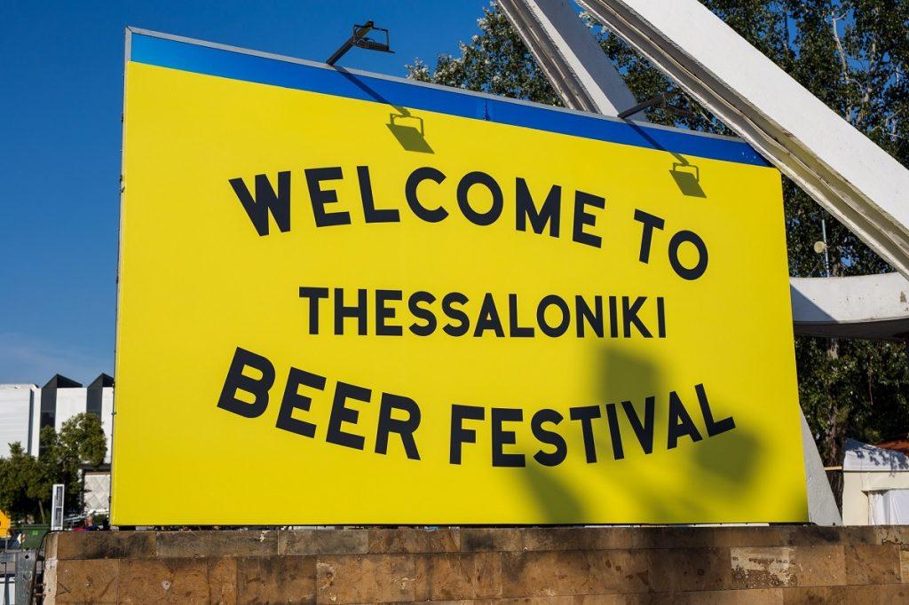 Έρχεται το Thessaloniki Beer Festival 2021, φωτογραφία-1